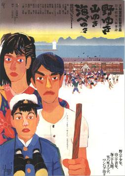 野ゆき山ゆき海べゆき(プラザ2/チラシ邦画)