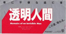 透明人間(前売半券)