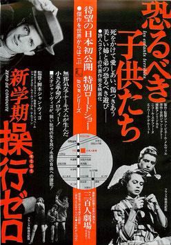 恐るべき子供たち/新学期操行ゼロ(三百人劇場/チラシ洋画)