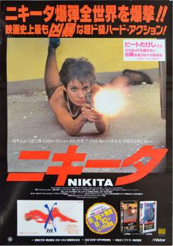 ニキータ(タイアップ版/ポスター洋画)