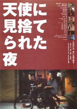 天使に見捨てられた夜(札幌劇場/チラシ邦画)