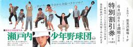 瀬戸内少年野球団(岩見沢劇場/特別割引券)