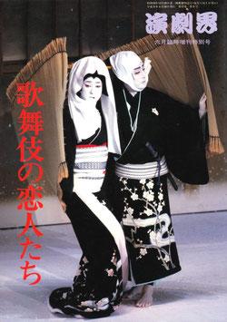 歌舞伎の恋人たち(演劇界増刊/演劇雑誌)