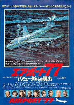エアポート'77バミューダからの脱出(札幌劇場/チラシ洋画)