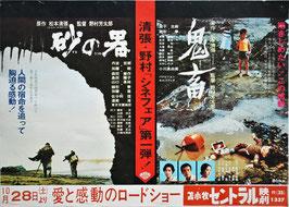 砂の器/鬼畜(苫小牧セントラル映劇/車内中吊り/ポスター邦画)