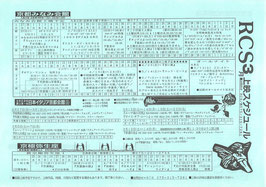 RCS3上映スケジュール(京都みなみ会館ほか/チラシ邦画)