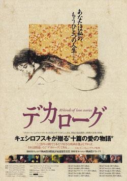 デカローグ(シアターキノ/二つ折り4ページ・チラシ洋画)