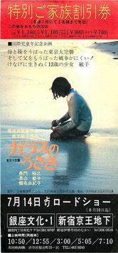 ガラスのうさぎ(銀座文化・1、新宿京王地下/特別ご家族割引券)
