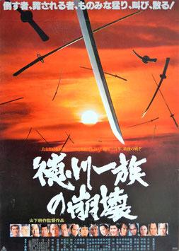 徳川一族の崩壊(ポスター邦画)