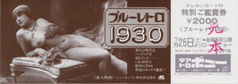 ブルーレトロ1930(見本特別ご観賞券/薄緑色)