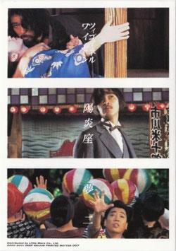 ツゴイネル・ワイゼン・陽炎座・夢二(シアターキノ/ポストカード&宣材・邦画)