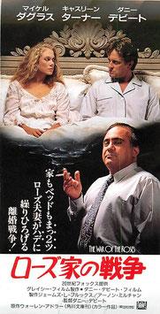 ローズ家の戦争(映画前売半券)