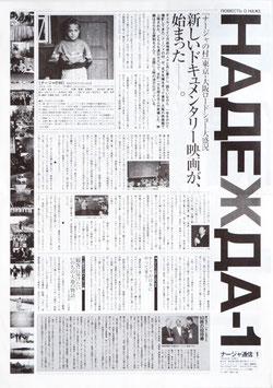 ナージャの村(ナージャ通信①宣材/洋画)