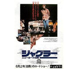 ジャグラー・ニューヨーク25時(洋画チラシ/有楽町・ニュー東宝シネマ1)