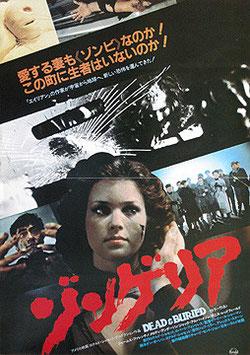 ゾンゲリア(アメリカ映画/プレスシート)