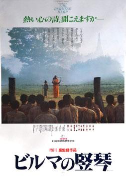 ビルマの竪琴(ポスター邦画/タイトル下ヨコ書き)