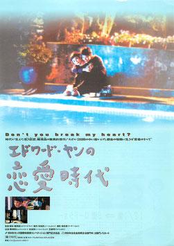 エドワード・ヤンの恋愛時代(シアターキノ/チラシ・アジア映画)