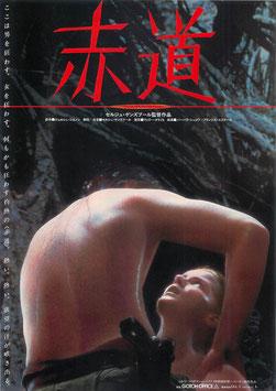 赤道(東芝ビデオ/チラシ洋画)