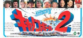 キャノンボール2(映画前売半券)