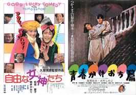 青春かけおち篇/自由な女神たち(サンピアザ劇場/チラシ邦画)