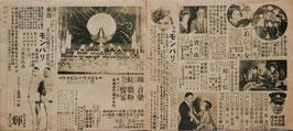 モンパリ/お坊吉三/圓タク坊ちゃん/劍侠時代/黄昏の誘惑/あひる女/提灯(松竹座/戦前プログラム邦洋画)