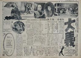 大儀/赤尾林蔵/久造老人(遊楽館/チラシ邦画)