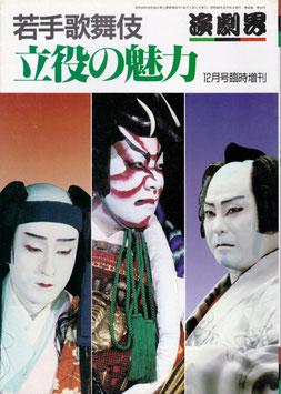 若手歌舞伎 立役の魅力(演劇界増刊/演劇雑誌)