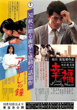 幸福/アモーレの鐘(旭川東宝劇場/チラシ邦画)