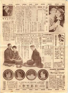 恩愛の笞/結婚哲学/呪われし貞操/表紙「受験者」(錦座/戦前映画プログラム)