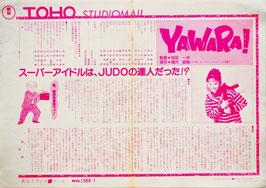 YAWARA!(ヤワラ/宣材・東宝STUDIOMAILL)