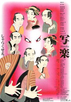 写楽(札幌劇場/イラスト・チラシ邦画)