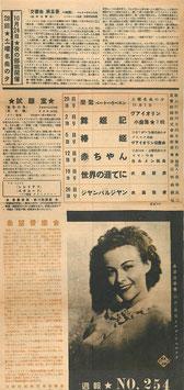 希望音樂會/体長ブーリバ/學生と映画論・特集(新宿映画劇場/チラシ洋画)