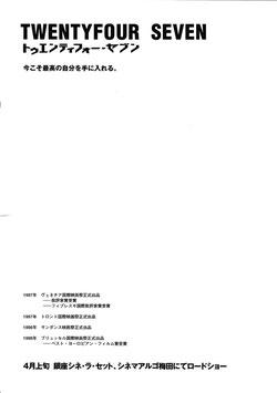 トェンティフォー・セブン(プレスシート洋画)