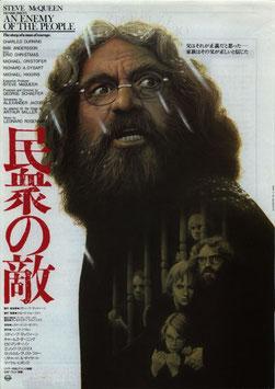 民衆の敵(シネマロキシ/チラシ洋画)