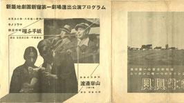 キノドラマ 銀座明暗・嗤ふ手紙/渡邊崋山(新宿第一劇場/演劇プログラム)