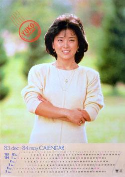 石川優子'83/dec~'84/mayカレンダー(ポスター)