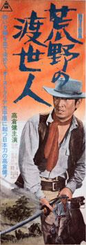 荒野の渡世人(東映/スピードポスター邦画)