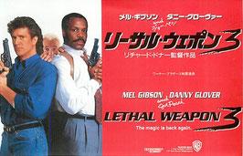リーサル・ウエポン3(ペアチケット前売半券)