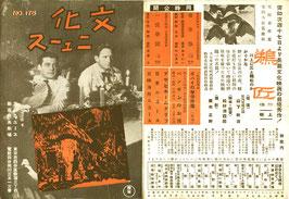 スタンレー探検記(新宿映画劇場/映画プログラム)