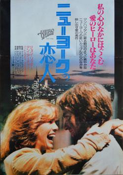 ニューヨークの恋人(ポスター洋画)