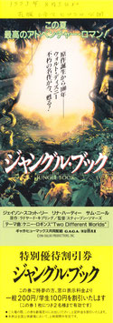ジャングル・ブック(特別優待割引券)