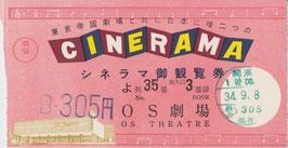 シネラマ(半券)