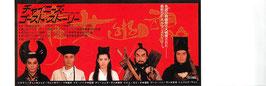 チャイニーズ・ゴースト・ストーリー(未使用・未印刷/映画前売券)