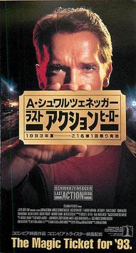 ラスト・アクション・ヒーロー(映画半券)