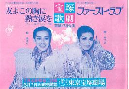 友よこの胸に熱き涙を/ファースト・ラブ(東京宝塚劇場/チラシ歌劇)