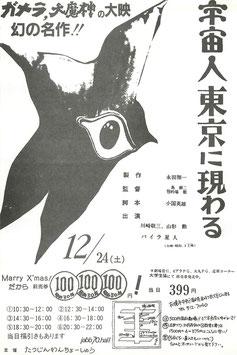 宇宙人東京現わる(jabb70.hall/チラシ邦画)
