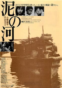 泥の河(札幌東映ホール/チラシ邦画)