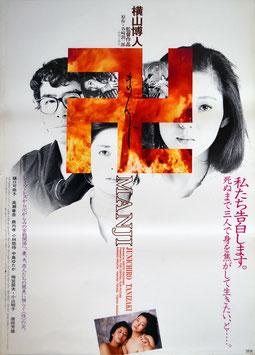 卍 (まんじ/背景白色・ポスター邦画)