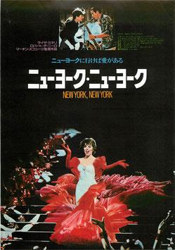 ニューヨーク・ニューヨーク(新宿ピカデリー/チラシ洋画)