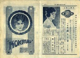 センチメンタルトミー/放将娘/愚なる妻(金春館/戦前映画プログラム)